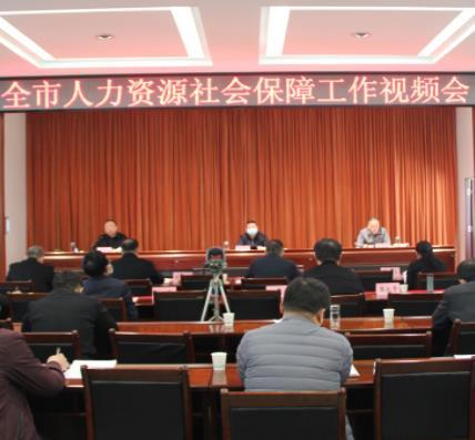 忻州市人力资源和社会保障召开2020年度工作视频会议